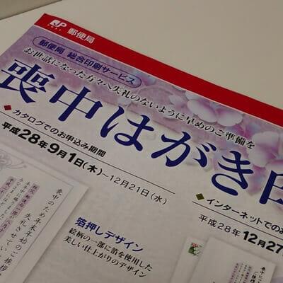 [2016年末に向けた郵便局の喪中はがき印刷サービスのカタログ]