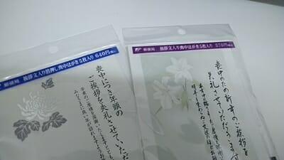 郵便局が販売する挨拶文が印刷済みの喪中はがき(2種類)の写真
