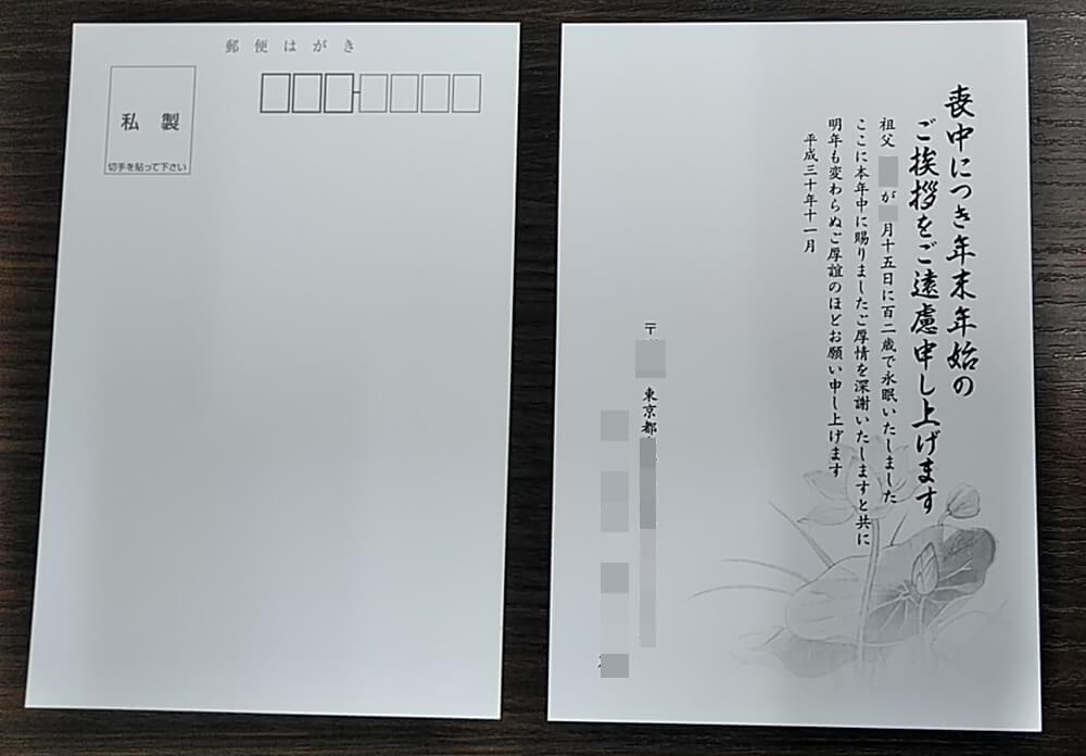 イオンの喪中はがき印刷サービスを使ってできあがってきたハガキの裏と表(私製はがき)