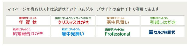 挨拶状ドットコムが事業としてカバーしている挨拶状の選択肢を紹介するwebサイト上の部分のサムネイル