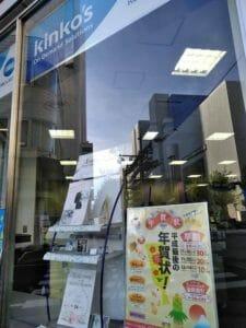 キンコーズの店頭におかれた年賀状・喪中はがきの印刷サービスの開始を告げるポスターの写真