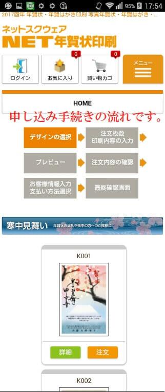 ネットスクェアのスマホ画面 デザイン案の選択
