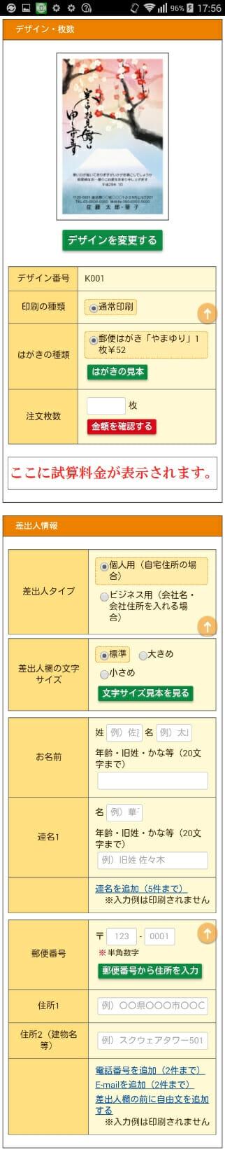 ネットスクウェアのスマホ画面 デザイン案の選択(つづき)