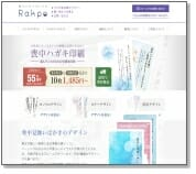 Rakpo(ラクポ)の喪中はがき印刷ページのサムネイル