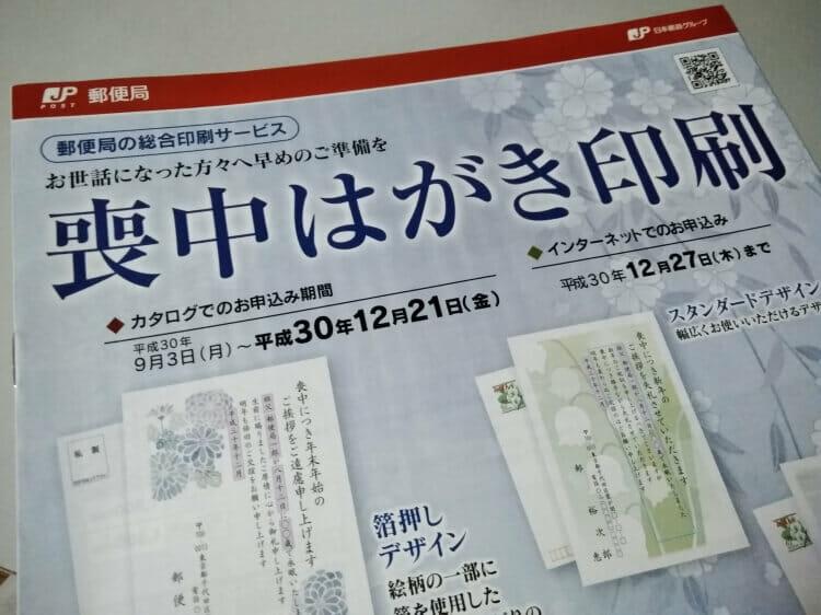 郵便局の喪中はがき・年賀状の印刷サービスのパンフレット(表面)の写真
