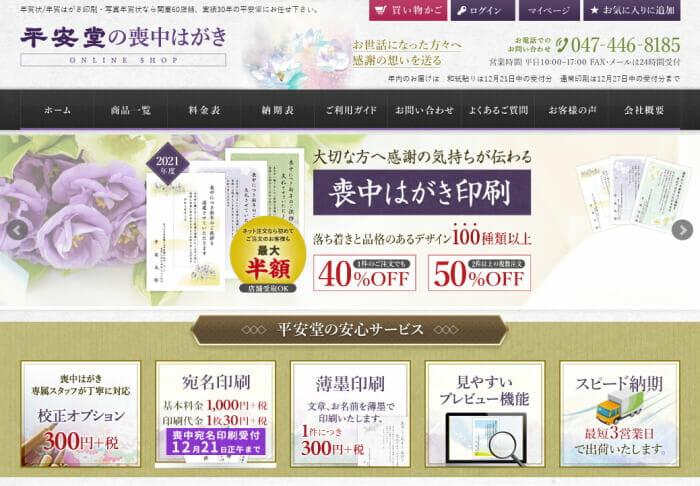 平安堂の2019年度喪中はがき印刷サービスのサイトのサムネイル