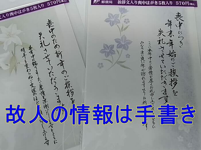 郵便局の店頭で販売されている印刷済みの喪中はがき(2018年度)「故人の情報は手書き」とのメモ書きが有る写真