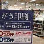 店舗店頭で喪中はがきの印刷を注文するなら、平安堂がおすすめ(関東の場合)
