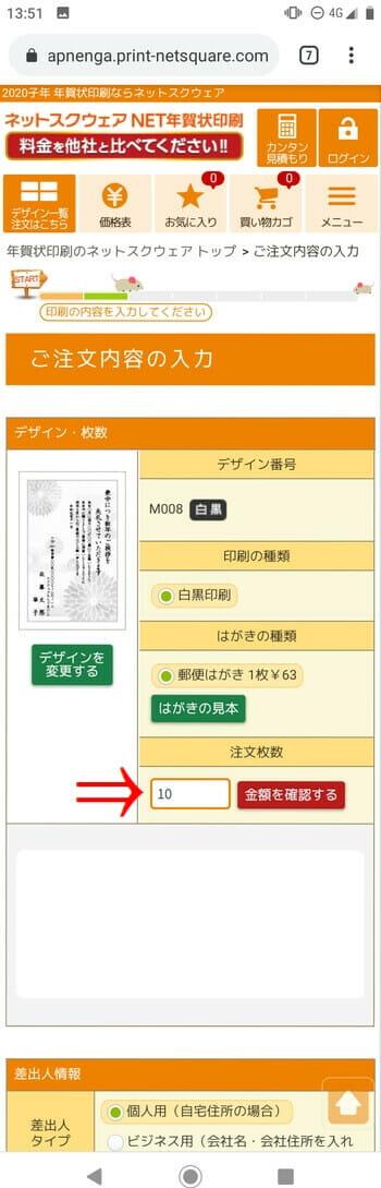 ネットスクウェアの喪中はがきデザイン「M008」の枚数ごとの費用を確認するページのサムネイル