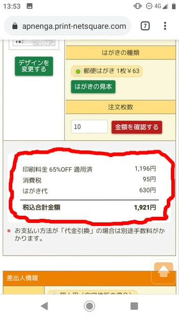 ネットスクウェアの喪中はがきデザイン「M008」の枚数ごとの費用を確認するページのサムネイル(料金表示後)