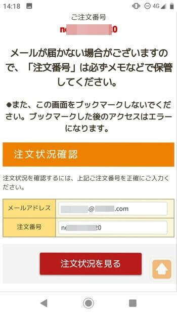 ネットスクウェアの喪中はがき印刷の発注後の内容確認のためのログインページのサムネイル