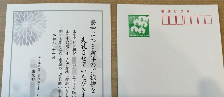 令和元年9月に喪中はがきの印刷サービスを利用して、納品されてきた喪中はがきの裏と表を並べた画像