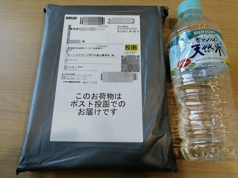 2019年9月にネットスクエアに発注し納品されてきた喪中はがきのパッケージ(と、比較のためのペットボトル)