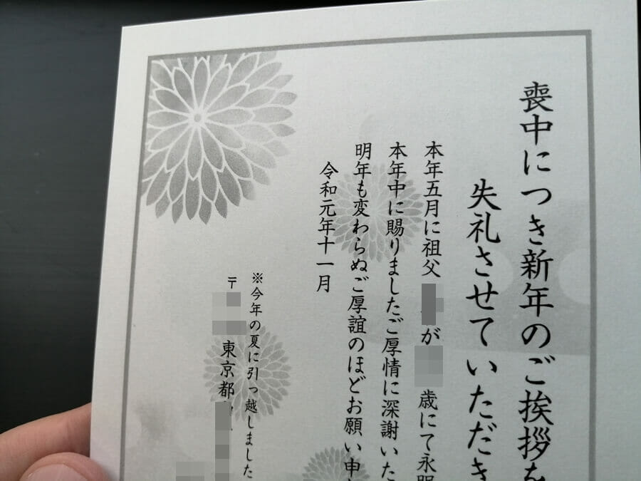 2019年9月にネットスクウェアに発注し納品されてきた喪中はがきのあいさつ文のアップの写真