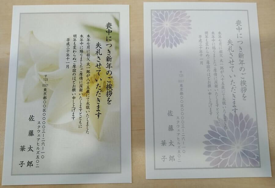 ネットスクウェアの喪中はがきデザイン「M054(左)」と「M067(右)」の印刷サンプルの現物の写真