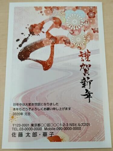 ネットスクウェアの喪中はがきデザイン「W019」の印刷サンプルの現物の写真