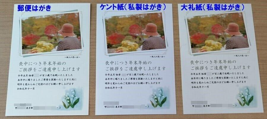 おたより本舗の写真入り喪中はがきの台紙別の実物比較(左:郵便はがき、真ん中:ケント紙、右:大礼紙)