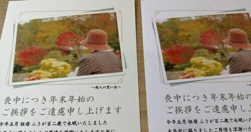 おたより本舗の写真入り喪中はがき、郵便はがき(左)とケント紙(右)の比較の画像