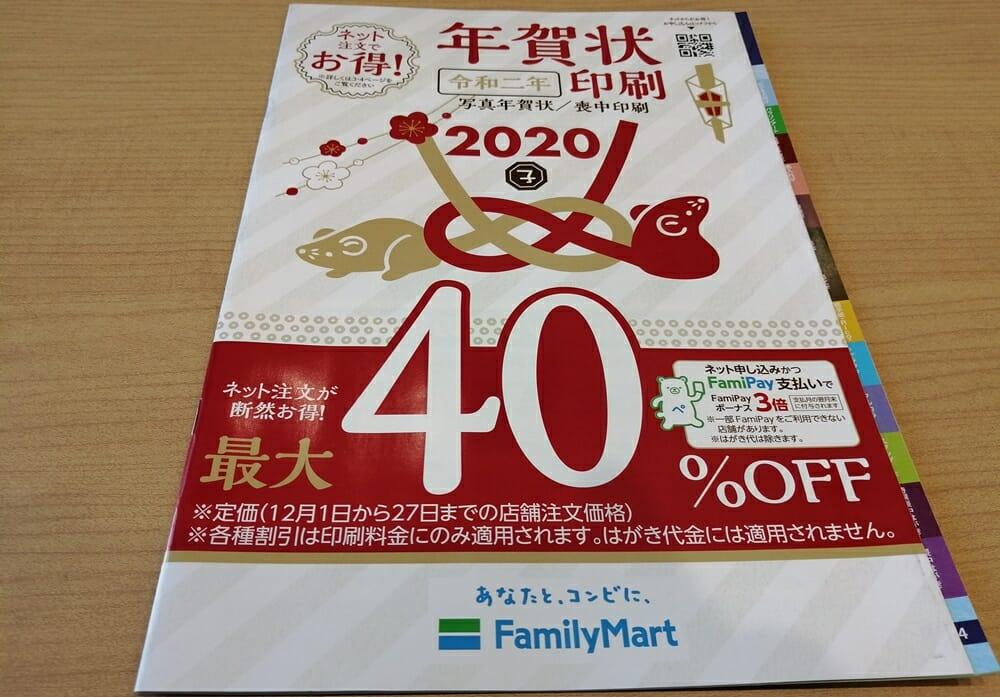 ファミリーマートの2019年度用喪中はがき・年賀状印刷サービスのパンフレット