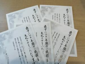 おたより本舗の喪中はがき印刷で、実際に納品されてきた実物(複数枚数、デザイン番号MM045)