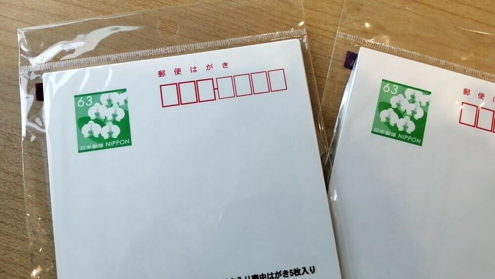 2019年度に郵便局が販売している印刷済み喪中はがきのパッケージ商品の写真(表面)
