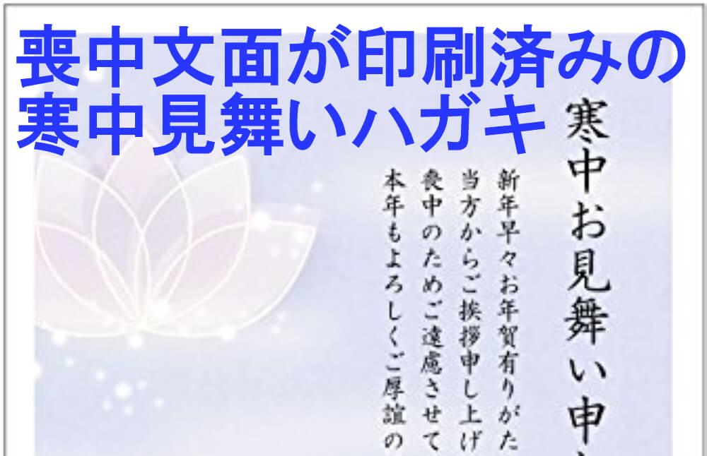喪中文章が印刷済みの寒中見舞いはがきの画像