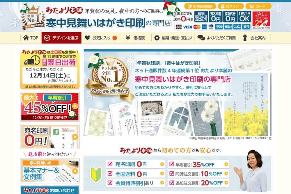 おたより本舗の寒中見舞いはがき印刷サービスの公式webサイトのトップページのサムネイル