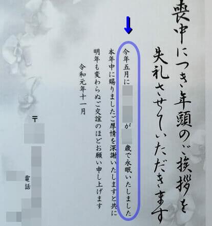 喪中はがきの「故人の情報」を記載した部分をフィーチャーした写真