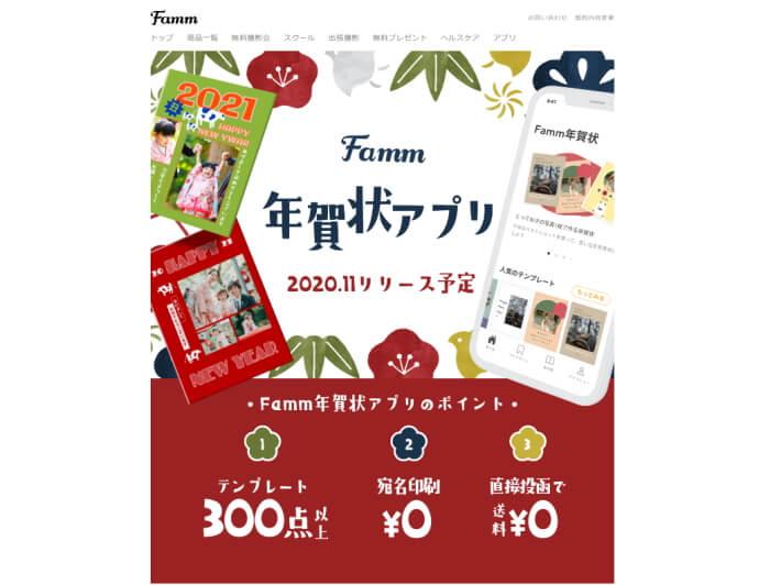 Famm(ファム)の年賀状・喪中はがき作成アプリの評判は?安い?おすすめ度チェック